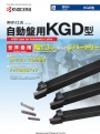 KGD Grooving Tools