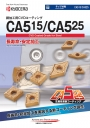 CA515 and CA525 - STEEL TURNING GRADE