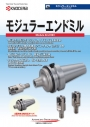 Kyocera: Module End Mill